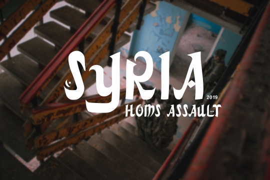 SYRIA II: HOMS ASSAULT (Сезон 2019)