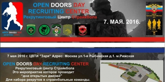 Open Doors Day. Recruiting Сenter. 2016